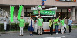 八木よしと候補と嘉田政治塾の仲間たち