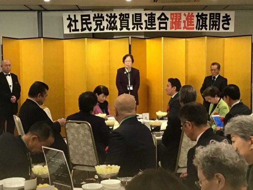 社民党滋賀県連合旗開き 小坂淑子代表 挨拶