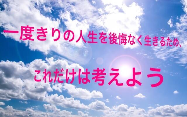 image-onlyone-life-1