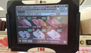 image-sushi-uobei-6