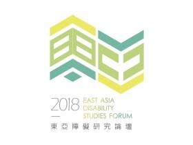 2018東亞障礙研究論壇 logo