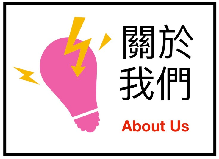 按此連結和學會資料。粉紅色電燈泡和黃色閃電。文字:關於我們 About Us。