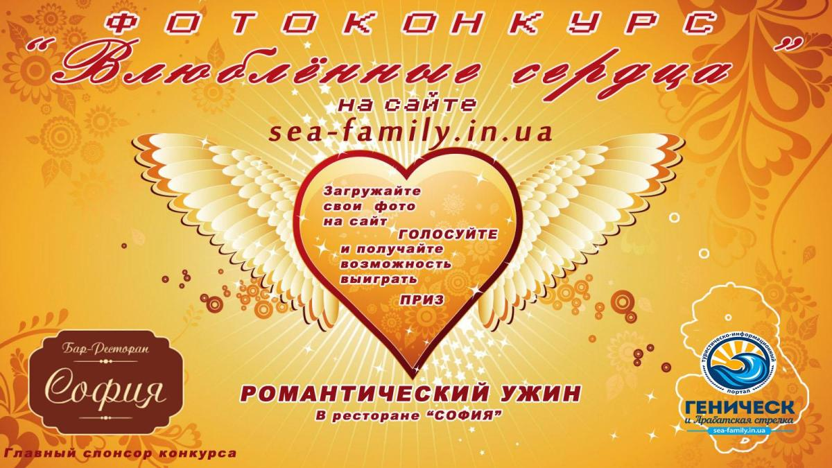 """Фотоконкурс """"Влюбленные сердца"""""""
