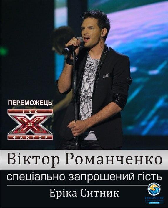 Концертный тур Виктора Романченко