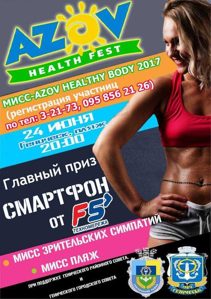 В Геническе пройдет конкурс красоты и здоровья Мисс Azov healthy body