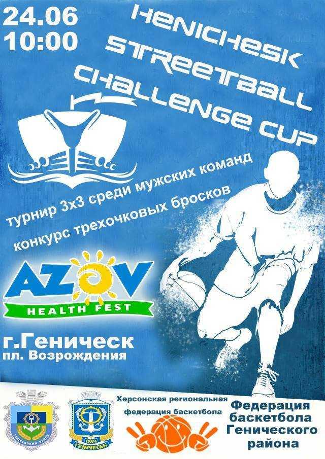 В рамках фестиваля Azov Health Fest - 2017 пройдет открытый кубок по стритболу Henichesk Challenge CUP