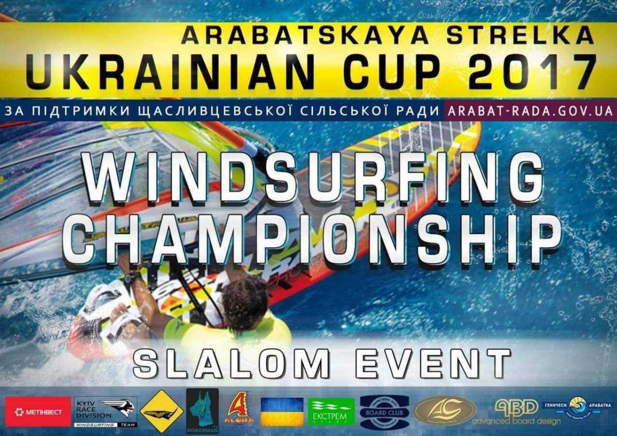 На гребне волны: Чемпионат Украины по виндсерфингу на Арабатской стрелке!