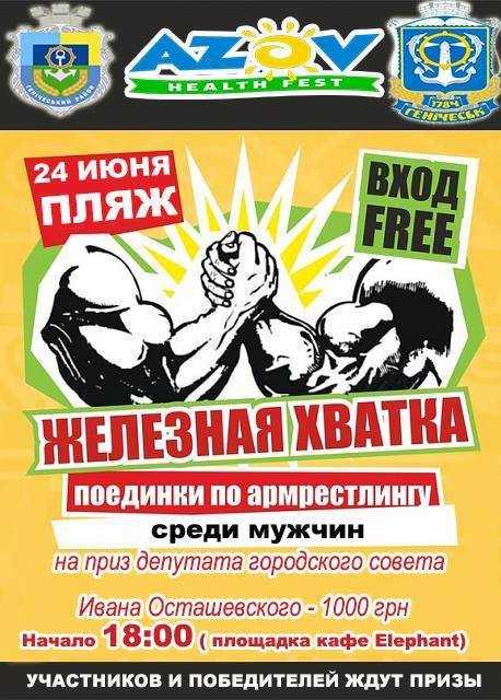 В Геническе пройдут масштабные соревнования по любительскому армрестлингу
