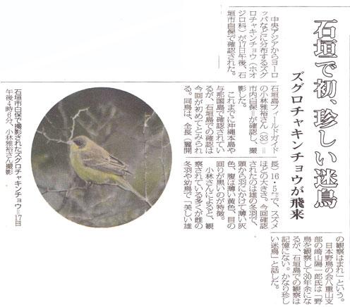 zugurochakinnyaeyamashinnbu