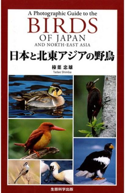 日本と北東アジアの野鳥