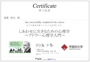 Certificate20160625074353