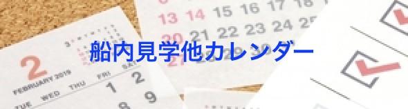 船内見学・イベントカレンダー