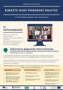 DIGCIT_Newsletter 1_GR_1