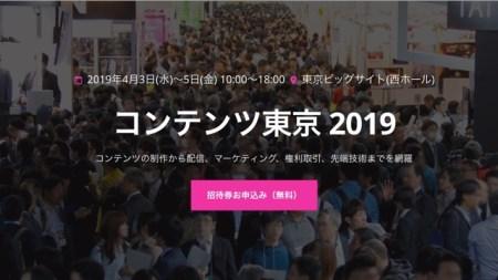 コンテンツ東京 2019 「先端テクノロジーセミナー」に斎藤由多加が登壇