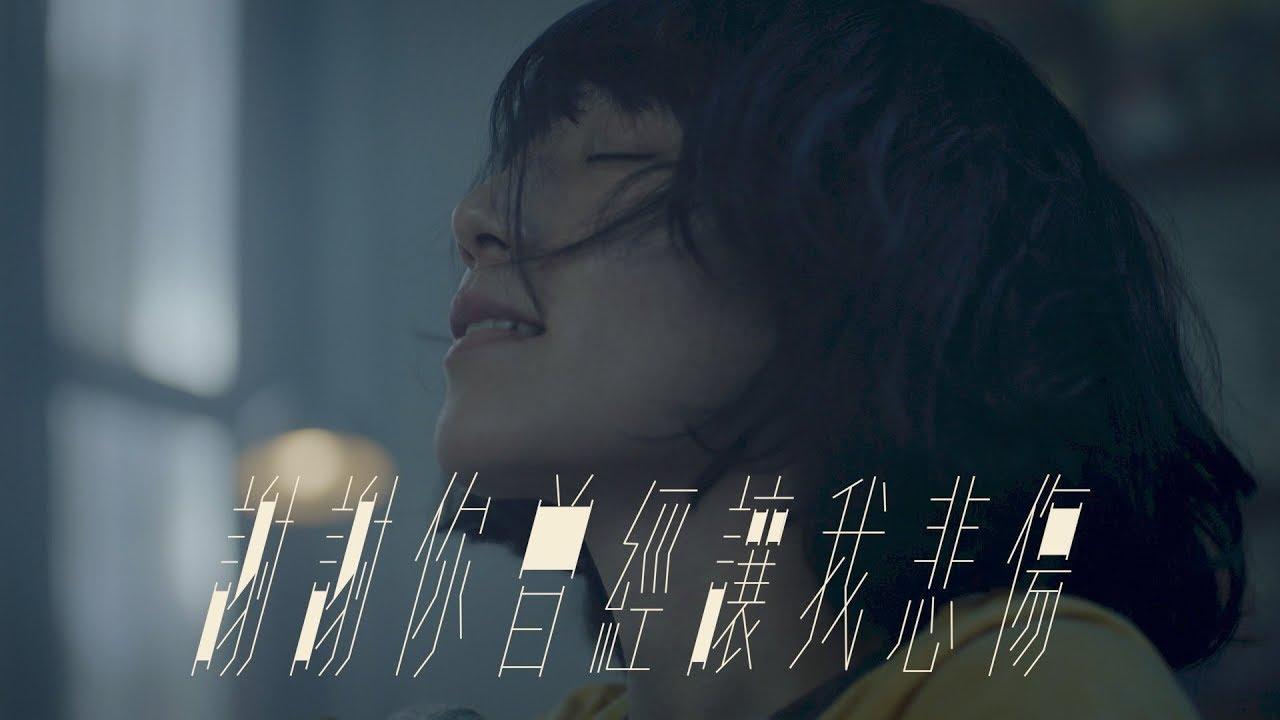 [只想聽音樂] 謝謝你曾經讓我悲傷   香港。臺北。上海