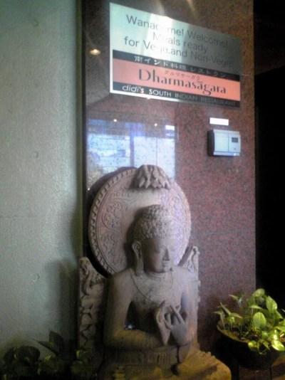 ダルマサーガラ
