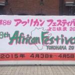 アフリカの雑貨と音楽に触れる「アフリカンフェスティバルよこはま2015」