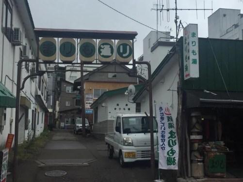 まりも通り、まりも湯(阿寒湖)、北海道