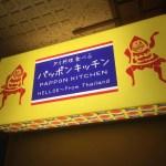 本場タイのディープな屋台料理を味わえる『パッポンキッチン』@渋谷