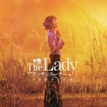 「The Lady アウンサンスーチー ひき裂かれた愛」民主化を成し遂げたその激動の半生【映画】