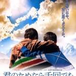 「君のためなら千回でも」アフガニスタンを舞台とした2人の少年の絆、そして、過ちと償い【映画】