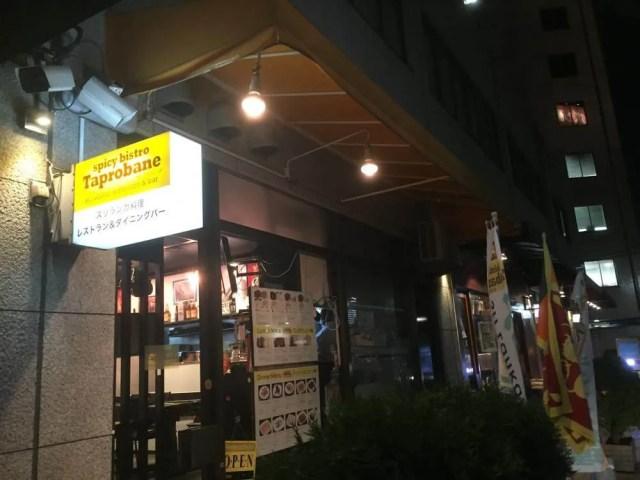 青山一丁目、スパイシービストロ タップロボーン