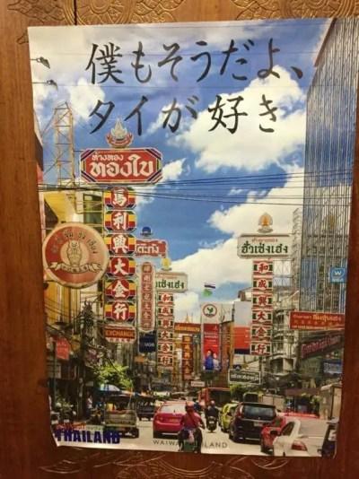 新宿、バンタイ