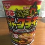 カップヌードル史上最強の辛さ!日清のとんがらし麺ビッグ 激辛ジャークチキン味