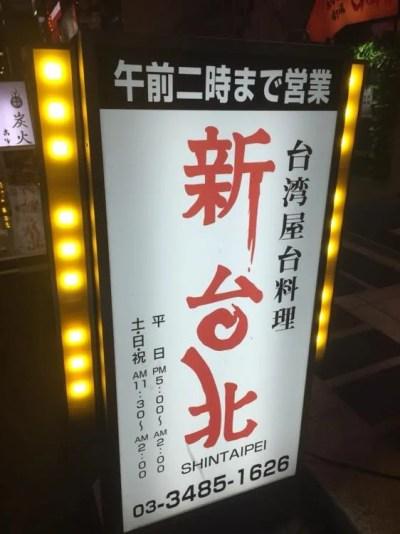 新台北【下北沢】