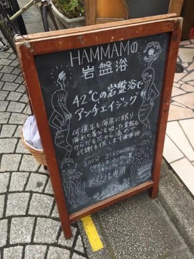HAMMAM【鎌倉】