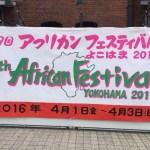 横浜赤レンガで行われた「アフリカンフェスティバルよこはま2016」でアフリカ満喫!