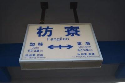 枋寮駅【台湾6(恒春〜四重渓〜台南)】