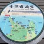 墾丁の街から台湾最南端ポイントまでサイクリング【台湾】