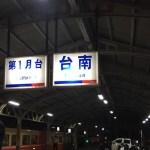 バスと電車を乗り継いで、恒春から台南へ【台湾】
