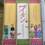 """見るだけでしあわせになれた!""""幸せの国""""「ブータン展」 in 上野の森美術館"""