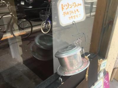 祖師ヶ谷大蔵、アンディー