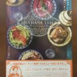 「サラーム海上」の中東料理レシピ本「MEYHANE TABLE」出版記念イベント!