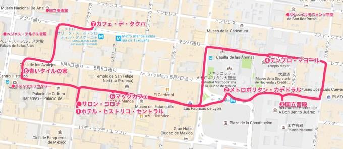 ソカロ・セントロ〜カフェ・デ・タクバ(メキシコシティ②)