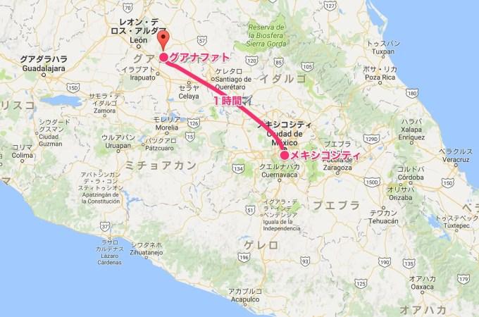 メキシコシティ〜グアナフアト(メキシコシティ⑥)