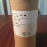 本格的なビリヤニを自宅で簡単に作れる!三条スパイス研究所の「ビリヤニキット」