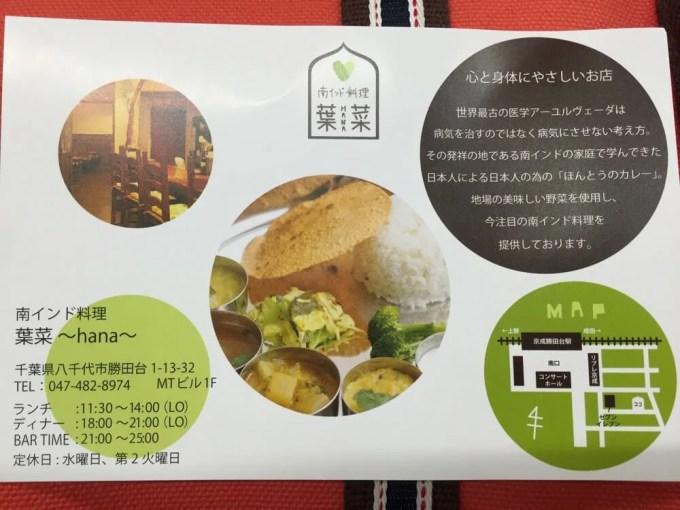 勝田台、葉菜