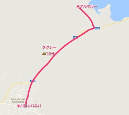 アルマルーMAP【キルギス旅⑦】