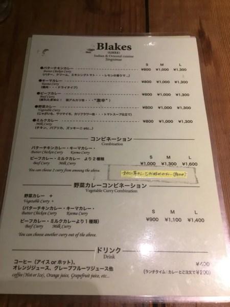 千駄ヶ谷、BLAKES