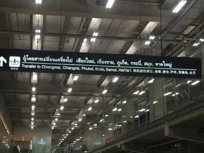 羽田~チェンマイ【タイ・チェンマイ①】