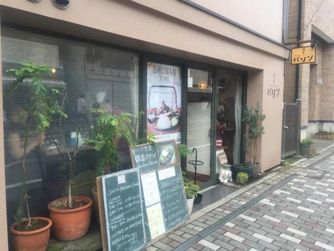 和田塚、鎌倉バワン