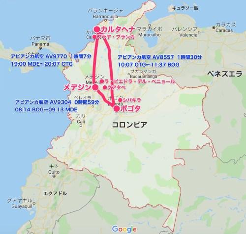 コロンビア旅程_-_Google_マップ【コロンビア①】
