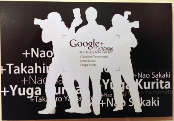 google-three-men-emerge-1381319009