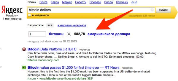 bitcoin_dollars_—_Яндекс__нашёлся_1_млн_ответов-4