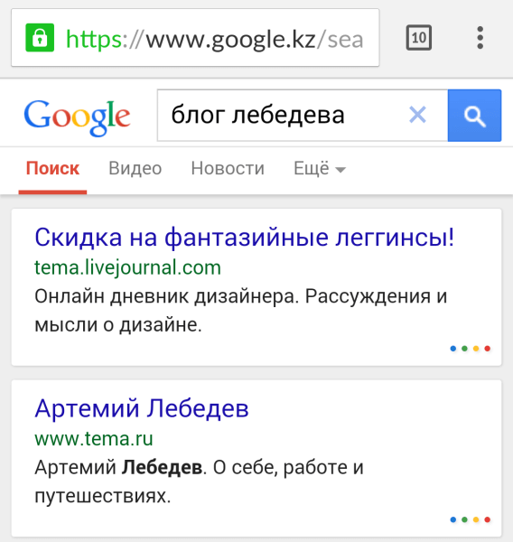 google-mobile-serp-dot-test
