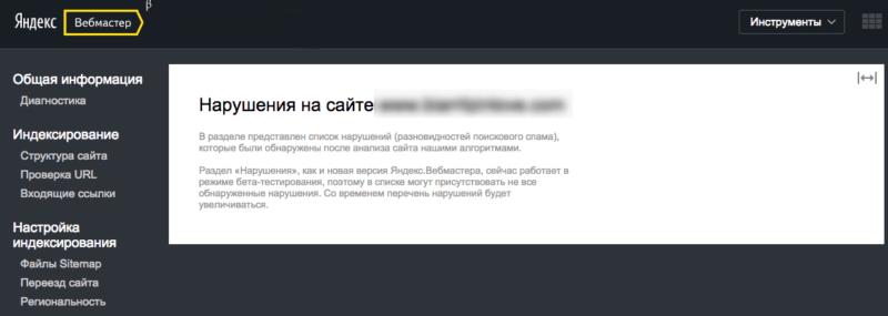 no-violations-yandex-webmaster